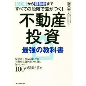 不動産投資最強の教科書 初心者から経験者まですべての段階で差がつく!/鈴木宏史(著者)