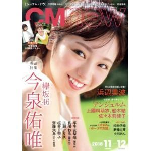 CM NOW(vol.195 2018年11‐12月号) 隔月刊誌/玄光社|bookoffonline