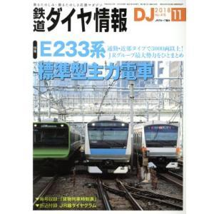 鉄道ダイヤ情報(2018年11月号) 月刊誌/交通新聞社(その他) bookoffonline