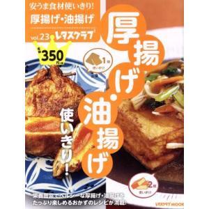 厚揚げ・油揚げ使いきり! レタスクラブムック 安うま食材使いきり!vol.23/KADOKAWA(その他)|bookoffonline