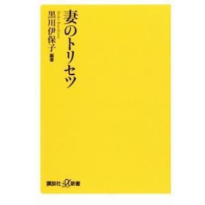妻のトリセツ 講談社+α新書/黒川伊保子(著者)