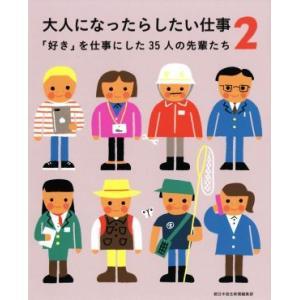 大人になったらしたい仕事(2) 「好き」を仕事にした35人の先輩たち/朝日中高生新聞編集部(著者)