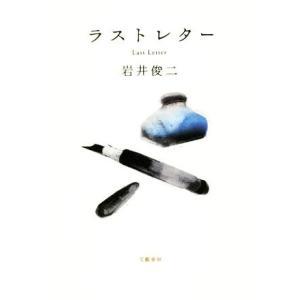 ラストレター/岩井俊二(著者)