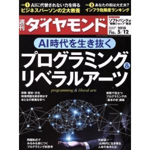 週刊 ダイヤモンド(2018 5/12) 週刊誌/ダイヤモンド社(その他)|bookoffonline