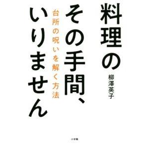 料理のその手間、いりません 台所の呪いを解く方法/柳澤英子(著者)