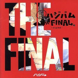 超ハジバム the FINAL。〜さらば平成〜(初回限定盤)(DVD付)/ハジ→|bookoffonline