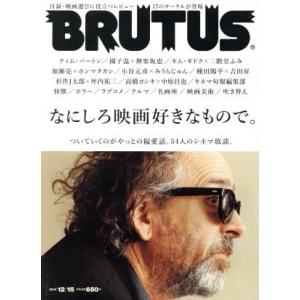 BRUTUS(2014 12/15) 隔週刊誌/マガジンハウス(その他)|bookoffonline