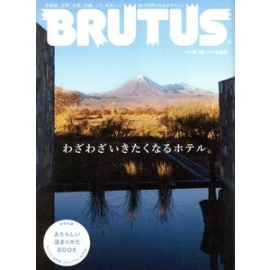 BRUTUS(2015 8/15) 隔週刊誌/マガジンハウス(その他)|bookoffonline