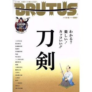 BRUTUS(2018 9/15) 隔週刊誌/マガジンハウスの画像