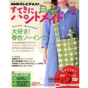 すてきにハンドメイド(4 2015) 月刊誌/NHK出版(その他)|bookoffonline