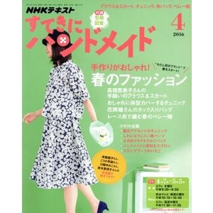 すてきにハンドメイド(4 2016) 月刊誌/NHK出版(その他)|bookoffonline