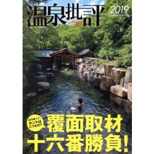 温泉批評(2019) 双葉社スーパームック/双葉社|bookoffonline