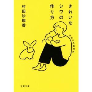 きれいなシワの作り方 淑女の思春期病 文春文庫/村田沙耶香(著者)|bookoffonline