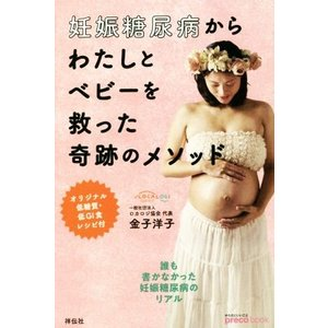 妊娠糖尿病からわたしとベビーを救った奇跡のメソッド オリジナル低糖質・低GI食レシピ付 preco book/金子洋子(著者)