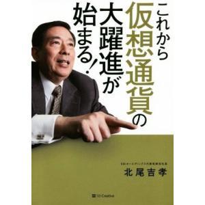 これから仮想通貨の大躍進が始まる!/北尾吉孝(著者)