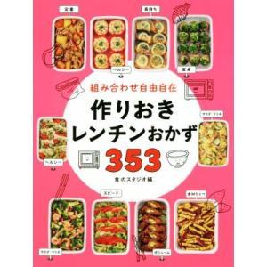 組み合わせ自由自在 作りおきレンチンおかず353/食のスタジオ(編者)