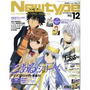 Newtype(DECEMBER 2018 12) 月刊誌/KADOKAWA(その他)|bookoffonline