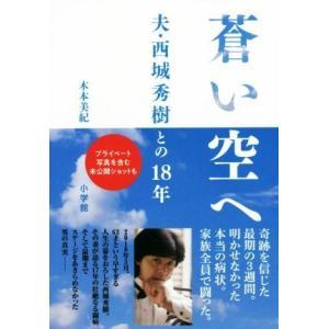 蒼い空へ 夫・西城秀樹との18年/木本美紀(著者)