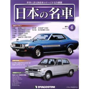週刊 日本の名車(4 2014/2/18) 分冊百科/デアゴスティーニ・ジャパン|bookoffonline