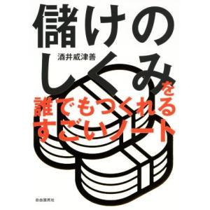 儲けのしくみを誰でもつくれるすごいノート/酒井威津善(著者)