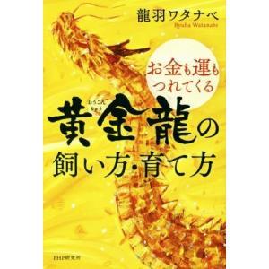お金も運もつれてくる黄金龍の飼い方・育て方/龍羽ワタナベ(著者)|bookoffonline