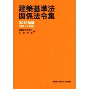 建築基準法関係法令集(2019年版[平成31年版])/建築資料研究社(編者),日建学院(編者)