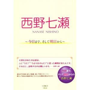 西野七瀬〜今日まで、そして明日から〜/小倉航洋(著者)
