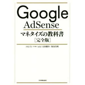 Google AdSenseマネタイズの教科書[完全版]/のんくら(著者),aーki(著者),石田健...