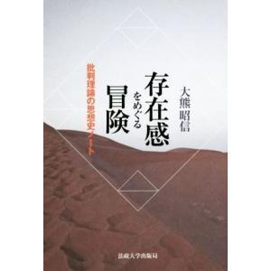 存在感をめぐる冒険 批判理論の思想史ノート/大熊昭信(著者)