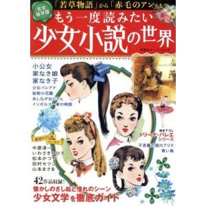 もう一度読みたい少女小説の世界 FUTABASHA SUPER MOOK/双葉社(著者)