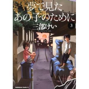 夢で見たあの子のために(3) 角川Cエース/三部けい(著者)