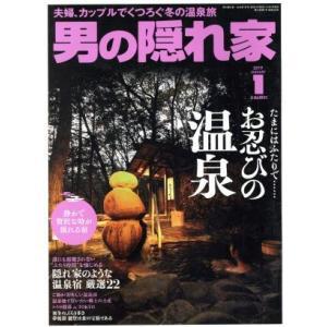 男の隠れ家(2019年1月号) 月刊誌/三栄書房(その他)|bookoffonline
