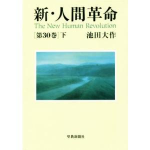 新・人間革命(第30巻 下)/池田大作(著者)