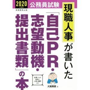 現職人事が書いた「自己PR・志望動機・提出書類」の本(2020年度版) 公務員試験/大賀英徳(著者)