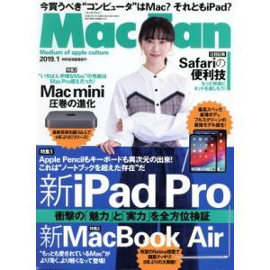 Mac Fan(2019年1月号) 月刊誌/マイナビ出版(その他)