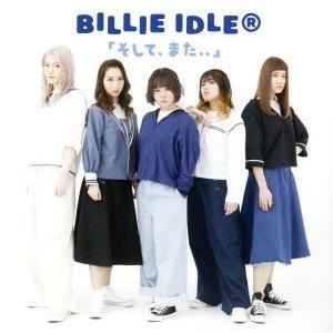 そして、また、、/BILLIE IDLE|bookoffonline