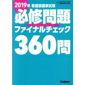 看護師国家試験 必修問題ファイナルチェック 360問(2019年)/NursingCanvas看護師国試対策室(編者)