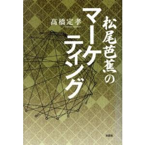 松尾芭蕉のマーケティング/高橋定孝(著者)