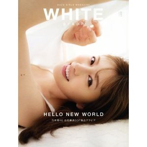 WHITE graph(001) 乃木坂46 白石麻衣50P独占グラビア/講談社(編者)|bookoffonline