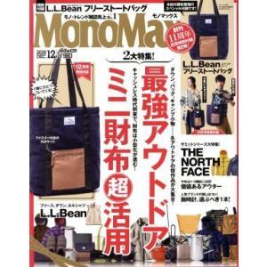 MonoMax(12 2018 DEC.) 月刊誌/宝島社(編者)|bookoffonline