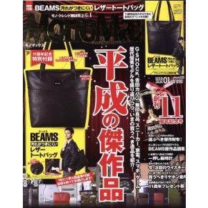 MonoMax(1 JAN. 2019) 月刊誌/宝島社(編者)|bookoffonline
