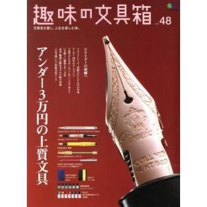 趣味の文具箱(vol.48) エイムック/?出版社(その他)