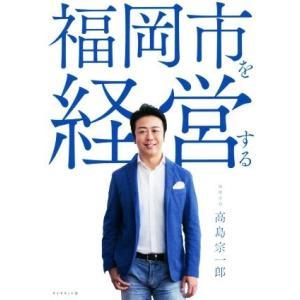 福岡市を経営する/高島宗一郎(著者)|bookoffonline