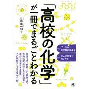 「高校の化学」が一冊でまるごとわかる/竹田淳一郎(著者)
