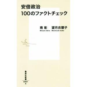 安倍政治100のファクトチェック 集英社新書/南彰(著者),望月衣塑子(著者)