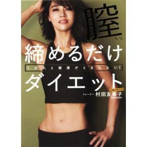膣締めるだけダイエット くびれと健康がとまならい! 美人開花シリーズ/村田友美子(著者)