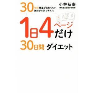 1日4ページだけ30日間ダイエット 30年間体重が変わらない医師が本気で考えた/小林弘幸(著者)|bookoffonline