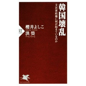 韓国壊乱 文在寅政権に何が起きているのか PHP新書1169/櫻井よしこ(著者),洪ひょん(著者)