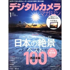 デジタルカメラマガジン(2019年1月号) 月刊誌/インプレス(その他)