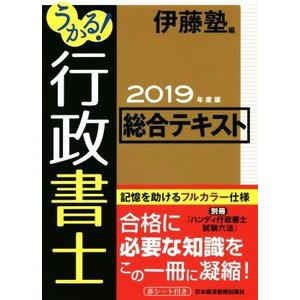 うかる!行政書士総合テキスト(2019年度版)/伊藤塾(編者)